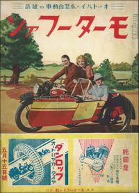 モーターファン 1935年 昭和10年 05月15日号