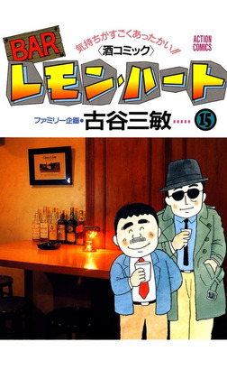 BARレモン・ハート : 15-電子書籍