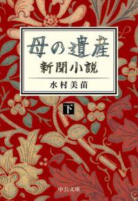 母の遺産 新聞小説(下)