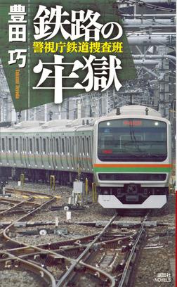 鉄路の牢獄 警視庁鉄道捜査班-電子書籍