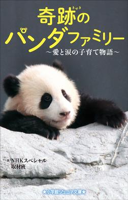 小学館ジュニア文庫 奇跡のパンダファミリー~愛と涙の子育て物語~-電子書籍