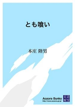 とも喰い-電子書籍