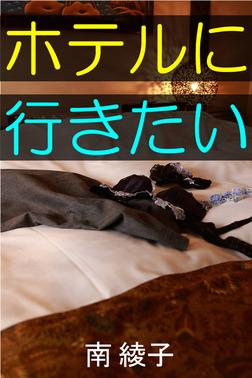 ホテルにいきたい-電子書籍