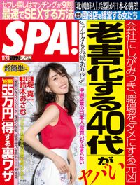 週刊SPA!(スパ)  2017年 11/28 号 [雑誌]