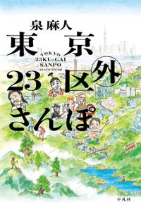 東京23区外さんぽ