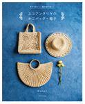 形がかわいい、編み地が楽しい エコアンダリヤのかごバッグ+帽子