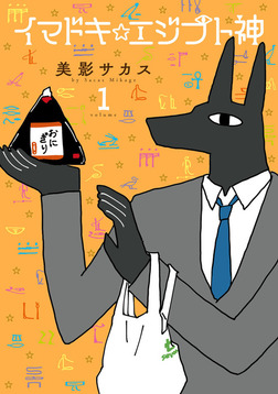 イマドキ☆エジプト神: 1-電子書籍