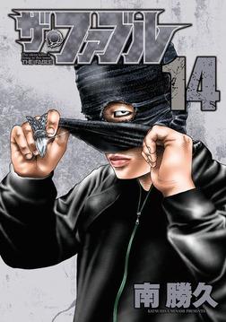 ザ・ファブル(14)-電子書籍