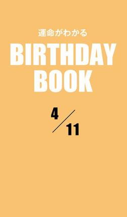 運命がわかるBIRTHDAY BOOK  4月11日-電子書籍