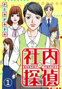 社内探偵(1)-電子書籍