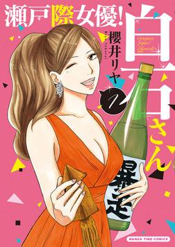 瀬戸際女優!白石さん 1巻-電子書籍