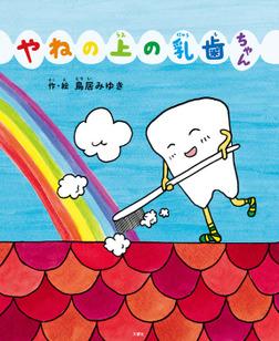 やねの上の乳歯ちゃん-電子書籍