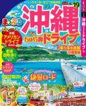 まっぷる 沖縄 ちゅら海ドライブ'19