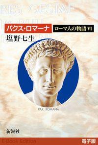 パクス・ロマーナ──ローマ人の物語[電子版]VI