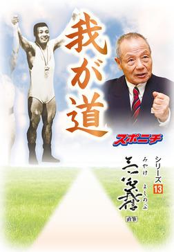 「我が道」三宅義信-電子書籍