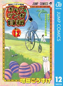 増田こうすけ劇場 ギャグマンガ日和 12-電子書籍