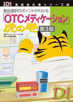 「OTCメディケーション」虎の巻 第3版 製品選択のポイントがわかる-電子書籍
