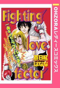 Fighting love factor 【単話売】