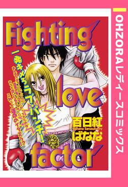 Fighting love factor 【単話売】-電子書籍