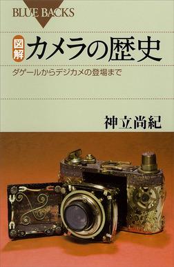 図解 カメラの歴史 ダゲールからデジカメの登場まで-電子書籍