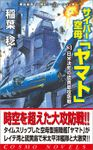 サイバー空母「ヤマト」(3)日米決死の硫黄島攻略戦