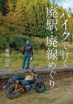 バイクで行く 廃駅・廃線めぐり-電子書籍