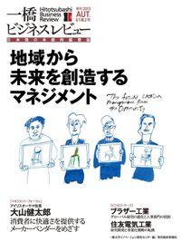 一橋ビジネスレビュー 2013 Autumn(61巻2号)