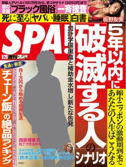 週刊SPA!(スパ)  2017年 8/29号 [雑誌]-電子書籍