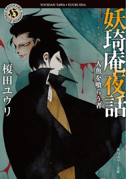 妖奇庵夜話 人魚を喰らう者-電子書籍