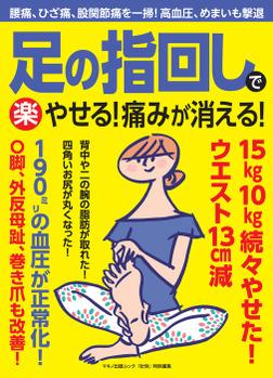 足の指回しで〈楽〉やせる!痛みが消える!-電子書籍