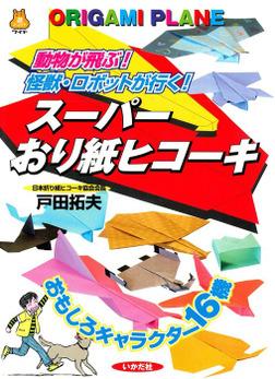 スーパーおり紙ヒコーキ-電子書籍