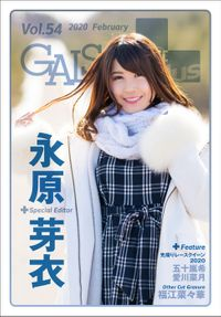GALS PARADISE plus Vol.54 2020 February