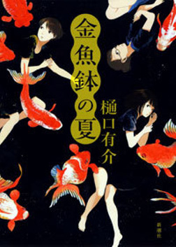 金魚鉢の夏-電子書籍