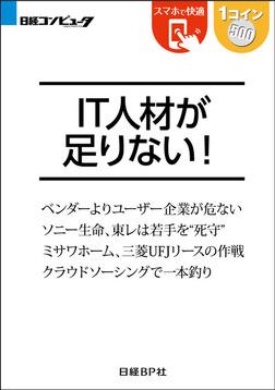 IT人材が足りない!(日経BP Next ICT選書)-電子書籍