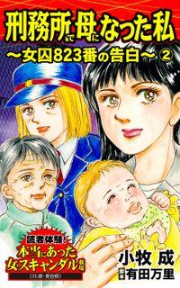 刑務所で母になった私~女囚823番の告白~(2)/読者体験!本当にあった女のスキャンダル劇場Vol.1