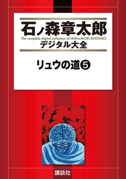 リュウの道(5)-電子書籍