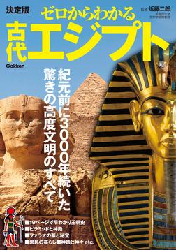 決定版ゼロからわかる古代エジプト-電子書籍
