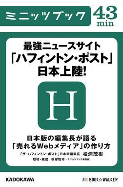 最強ニュースサイト「ハフィントン・ポスト」日本上陸! 日本版の編集長が語る「売れるWebメディア」の作り方-電子書籍