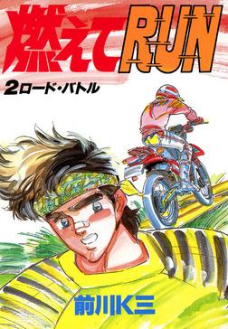 燃えてRUN 第2巻-電子書籍