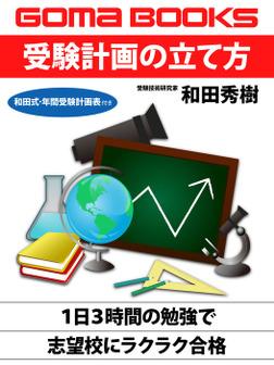 受験計画の立て方 1日3時間の勉強で志望校にラクラク合格-電子書籍