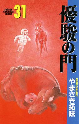 優駿の門(31)-電子書籍