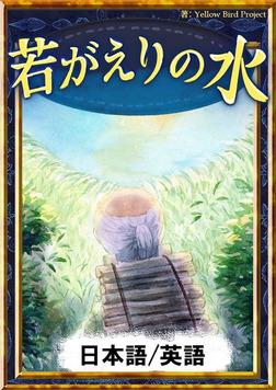 若がえりの水 【日本語/英語版】-電子書籍