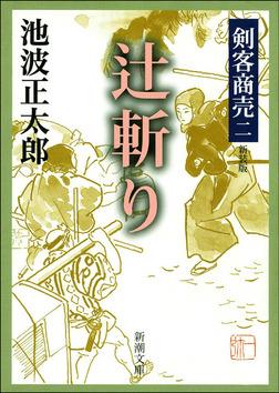 剣客商売二 辻斬り-電子書籍