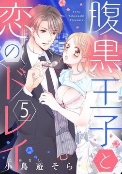 【ショコラブ】腹黒王子と恋のドレイ(5)-電子書籍