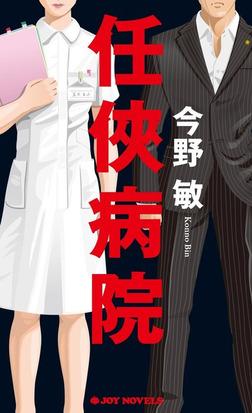 任侠病院-電子書籍