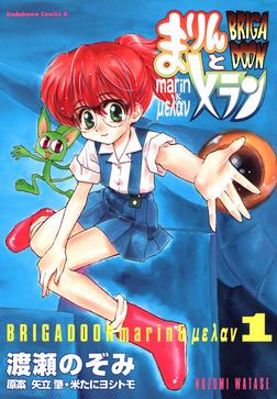 BRIGADOON まりんとメラン(1)-電子書籍