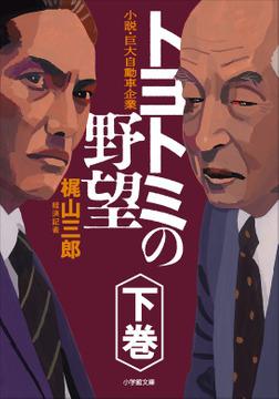 分冊版 トヨトミの野望 下巻-電子書籍