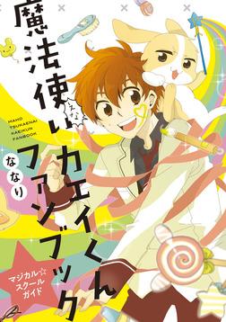 魔法使<えな>いカエイくんファンブック~マジカル☆スクールガイド~【フルカラー】-電子書籍