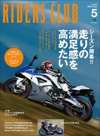 RIDERS CLUB No.505 2016年5月号