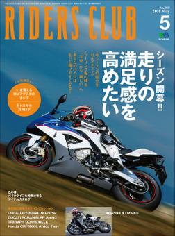 RIDERS CLUB 2016年5月号 No.505-電子書籍